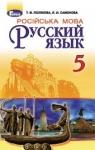 Учебник Русский язык 5 класс Т. М. Полякова, Е. И. Самонова (2018 год)
