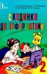 Учебник Інформатика 2 клас Г.В. Ломаковська, Г.О. Проценко, Й.Я. Ривкінд, Ф.М. Рівкінд (2012 рік)