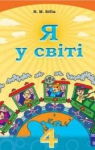 Учебник Людина і світ 4 клас H.М. Бібік 2015