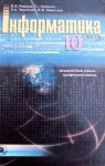 Учебник Інформатика 10 клас Й.Я. Ривкінд, Т.І. Лисенко, Л.А. Чернікова, В.В. Шакотько (2010 рік) Академічний, профільний рівні