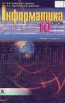 Учебник Інформатика 10 клас Й.Я. Ривкінд, Т.І. Лисенко, Л.А. Чернікова, В.В. Шакотько (2010 рік) Рівень стандарту
