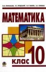Учебник Математика 10 клас О.М. Афанасьєва / Я.С. Бродський / О.Л. Павлов 2010