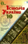 Учебник Історія України 10 клас О.І. Пометун / Н.М. Гупан 2012