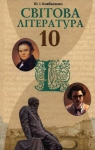 Учебник Зарубіжна література 10 клас Ю.І. Ковбасенко (2010 рік)