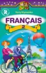 Учебник Французька мова 2 клас Ю.М. Клименко (2012 рік)