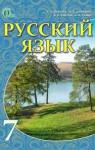 Учебник Русский язык 7 класс Е.И. Быкова, Л.В. Давидюк, Е.Ф. Рачко (2015 год)