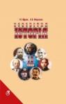 Учебник Всесвітня історія 10 клас І.Я. Щупак / Л.В. Морозова 2010