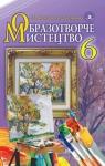 Учебник Образотворче мистецтво 6 клас С.М. Железняк, О.В. Ламонова (2014 рік)