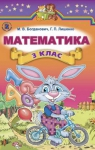 Учебник Математика 3 клас М.В. Богданович, Г.П. Лишенко (2014 рік)