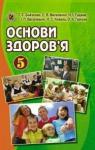 Учебник Основи здоров'я 5 клас Т.Є. Бойченко, C.B. Василенко, H.І. Гущина (2013 рік)
