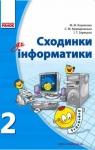 Учебник Інформатика 2 клас М.М. Корнієнко, С.М. Крамаровська, І.Т. Зарецька (2012 рік)