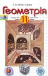 Учебник Геометрія 11 клас Г.В. Апостолова (2011 рік) Академічний, профільний рівні