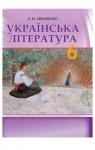 Учебник Українська література 6 клас О.М. Авраменко (2014 рік)