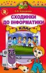 Учебник Інформатика 2 клас О.В. Коршунова 2012