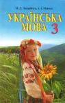 Учебник Українська мова 3 клас М.Д. Захарійчук, А.І. Мовчун (2013 рік)
