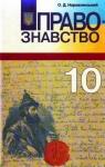 Учебник Правознавство 10 клас О.Д. Наровлянський (2010 рік) Стандарт, академічний рівень
