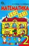 Учебник Математика 2 клас Ф.М. Рівкінд, Л.В. Оляницька (2012 рік)