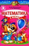 Учебник Математика 1 клас М.В. Богданович, Г.П. Лишенко (2012 рік)