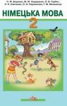 Учебник Німецька мова 2 клас Н.Ф. Бориско, М.М. Сидоренко, Л.В. Горбач (2012 рік)
