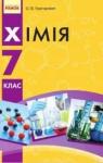 Учебник Хімія 7 клас О.В. Григорович 2015