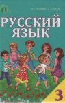 Учебник Русский язык 3 класс И.Н. Лапшина, Н.Н. Зорька (2013 год)