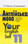 Учебник Англiйська мова 11 клас Л.В. Калініна / І.В. Самойлюкевич 2011