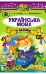 Учебник Українська мова 2 клас Н.В. Гавриш, Т.С. Маркотенко (2012 рік)