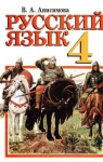 Учебник Русский язык 4 класс В.А. Анисимова (2010 год)