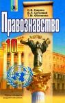 Учебник Правознавство 10 клас С.Б. Гавриш / B.Л. Сутковий / Т.М. Філіпенко 2010