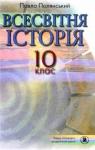Учебник Всесвітня історія 10 клас П.Б. Полянський 2010 Стандарт, академічний рівень
