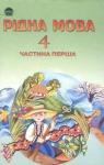 Учебник Українська мова 4 клас М.С. Вашуленко / С.Г. Дубовик / О.І. Мельничайко 2004 Частина 1