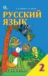 Учебник Русский язык 2 класс И.Н. Лапшина, Н.Н. Зорька (2012 год)
