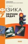 Учебник Фізика 7 клас І.М. Гельфгат 2009 Збірник задач