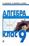 Учебник Алгебра 9 клас Ю.І. Мальований / Г.М. Литвиненко / Г.М. Возняк 2009