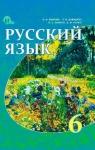 Учебник Русский язык 6 класс Е.И. Быкова, Л.В. Давидюк, Е.С. Снитко, Е.Ф. Рачко (2014 год)
