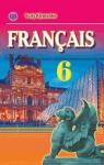 Учебник Французька мова 6 клас Ю.М. Клименко (2014 рік) Поглиблене вивчення