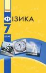 Учебник Фізика 7 клас В.Г. Бар'яхтяр / С.О. Довгий / Ф.Я. Божинова 2015