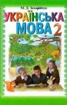 Учебник Українська мова 2 клас М.Д. Захарійчук (2012 рік)
