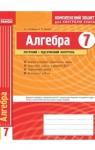 Учебник Алгебра 7 клас Л.Г. Стадник / О.М. Роганін 2012 Комплексний зошит для контролю знань