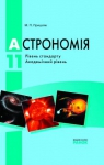 Учебник Астрономія 11 клас М.П. Пришляк 2011 Академічний рівень