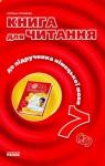 Учебник Німецька мова 7 клас С.І. Сотникова 2015 Книга для читання