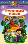 Учебник Русский язык 2 клас Е.И. Самонова / В.И. Стативка / Т.М. Полякова 2012