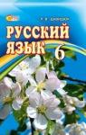 Учебник Русский язык 6 клас Л.В. Давидюк 2014