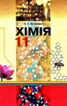 Учебник Хімія 11 клас О.Г. Ярошенко (2011 рік)
