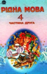 Учебник Рідна мова 4 клас М.С. Вашуленко, С.Г. Дубовик, О.І. Мельничайко (2004 рік) Частина 2
