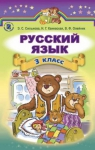 Учебник Русский язык 3 класс Э.С. Сильнова, Н.Г. Каневская, В.Ф. Олейник (2014 год)