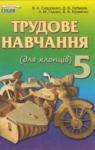 Учебник Трудове навчання 5 клас В.К. Сидоренко, Д.В. Лебедев, А.М. Гедзик (2013 рік) Для хлопців