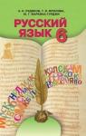 Учебник Русский язык 6 клас А.Н. Рудяков / Т.Я. Фролова / М.Г. Маркина-Гурджи 2014