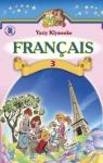 Учебник Французька мова 3 клас Ю.М. Клименко 2014