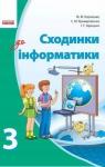 Учебник Інформатика 3 клас М.М. Корнієнко / С.М. Крамаровська / І.Т. Зарецька 2013